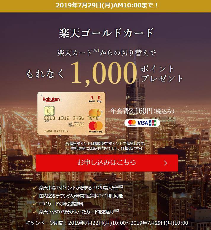 楽天ゴールドカードに切り替えた Saikoroの投資日記