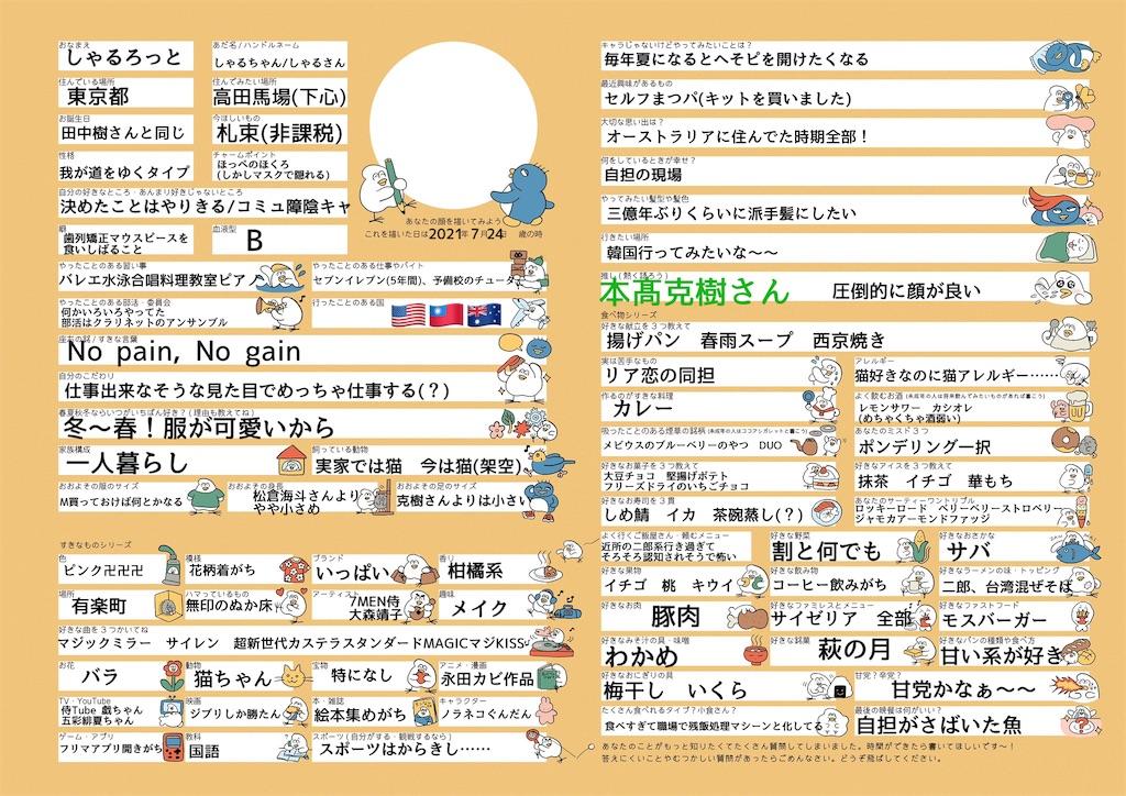 f:id:saikyo_monaka:20210724233556j:image