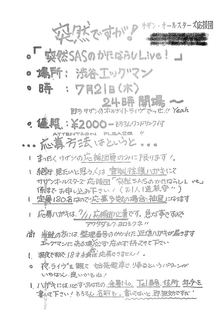 f:id:sail_minami10:20180321131544p:plain