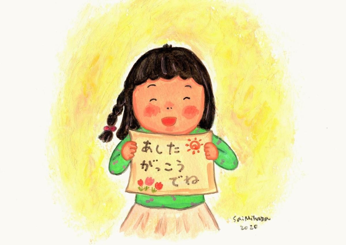 f:id:saimihara:20200302094618j:plain