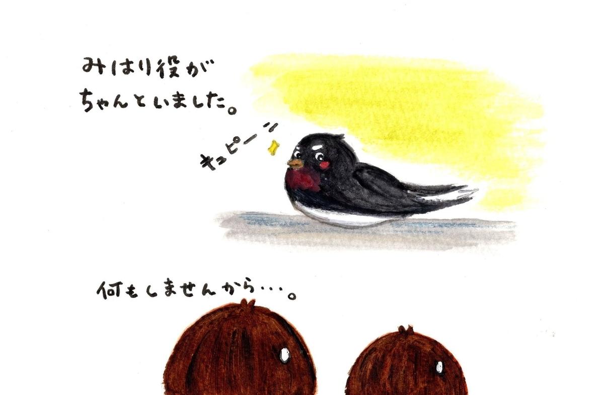 f:id:saimihara:20200405133042j:plain