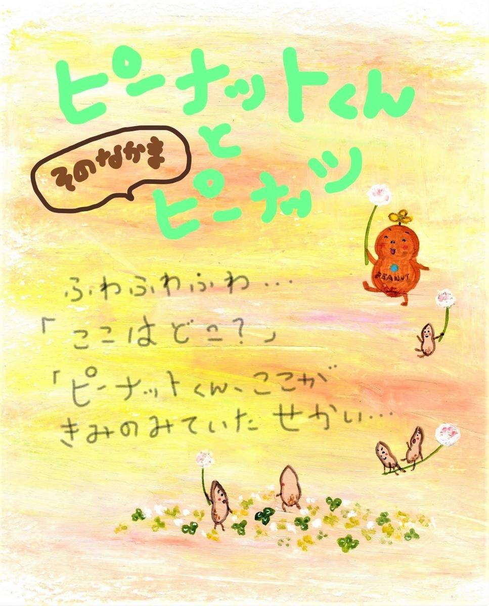 f:id:saimihara:20200426142848j:plain