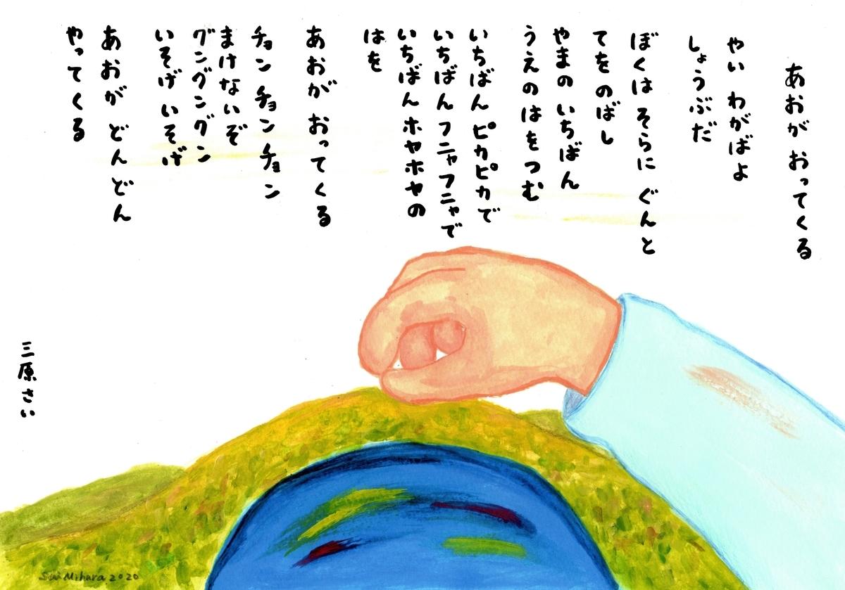 f:id:saimihara:20200429175621j:plain