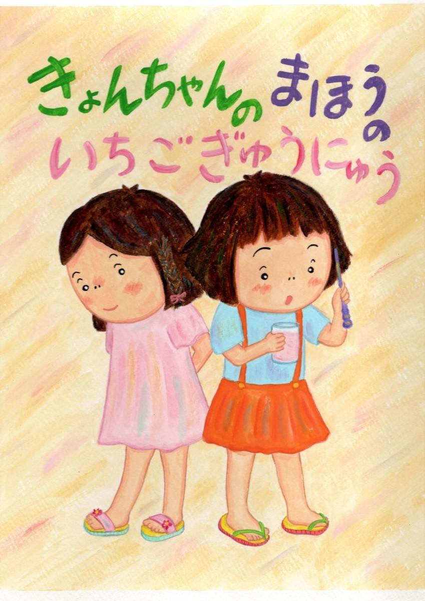 f:id:saimihara:20200621210004j:plain