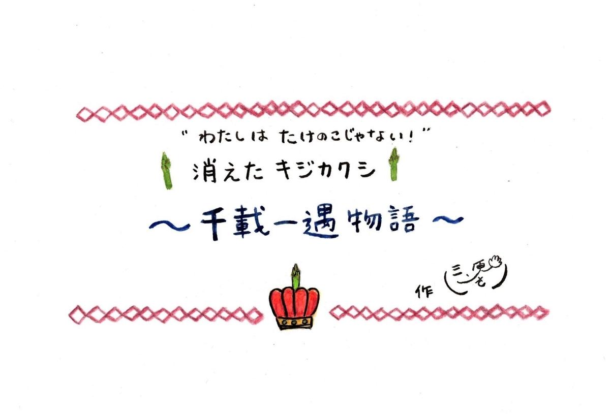 f:id:saimihara:20200626222737j:plain