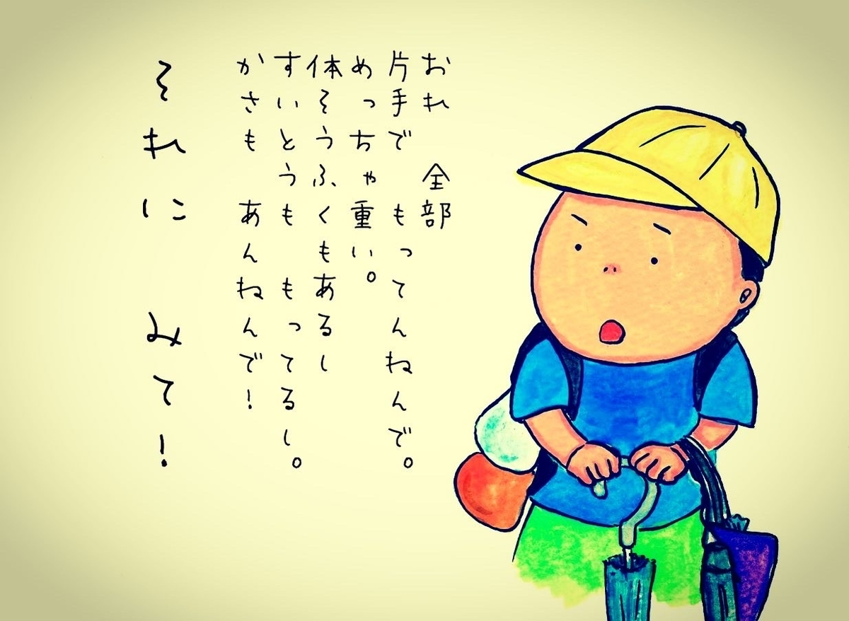 f:id:saimihara:20200801143133j:plain