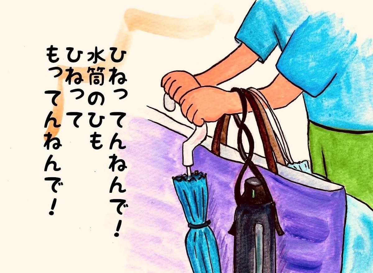 f:id:saimihara:20200801143159j:plain