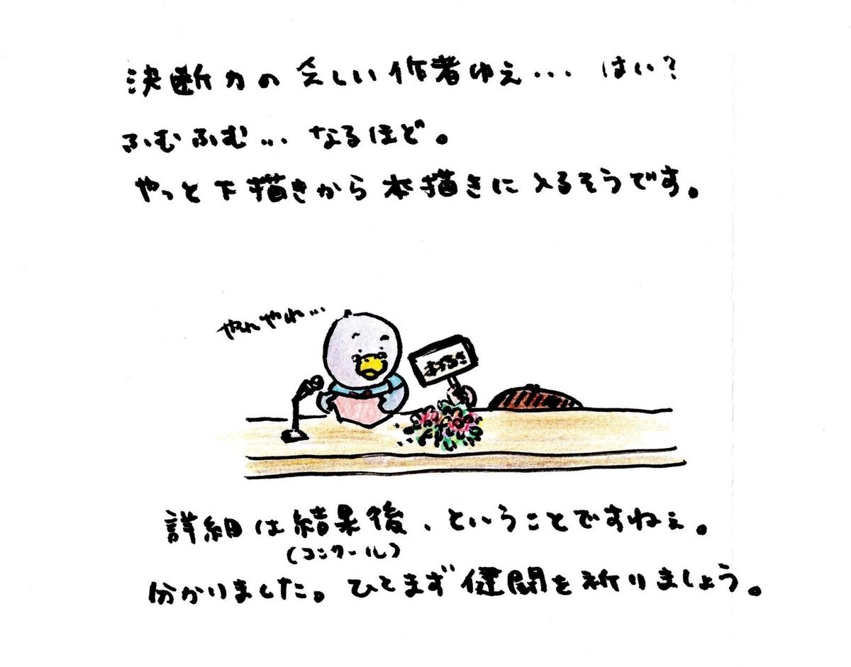 f:id:saimihara:20201212110406j:plain