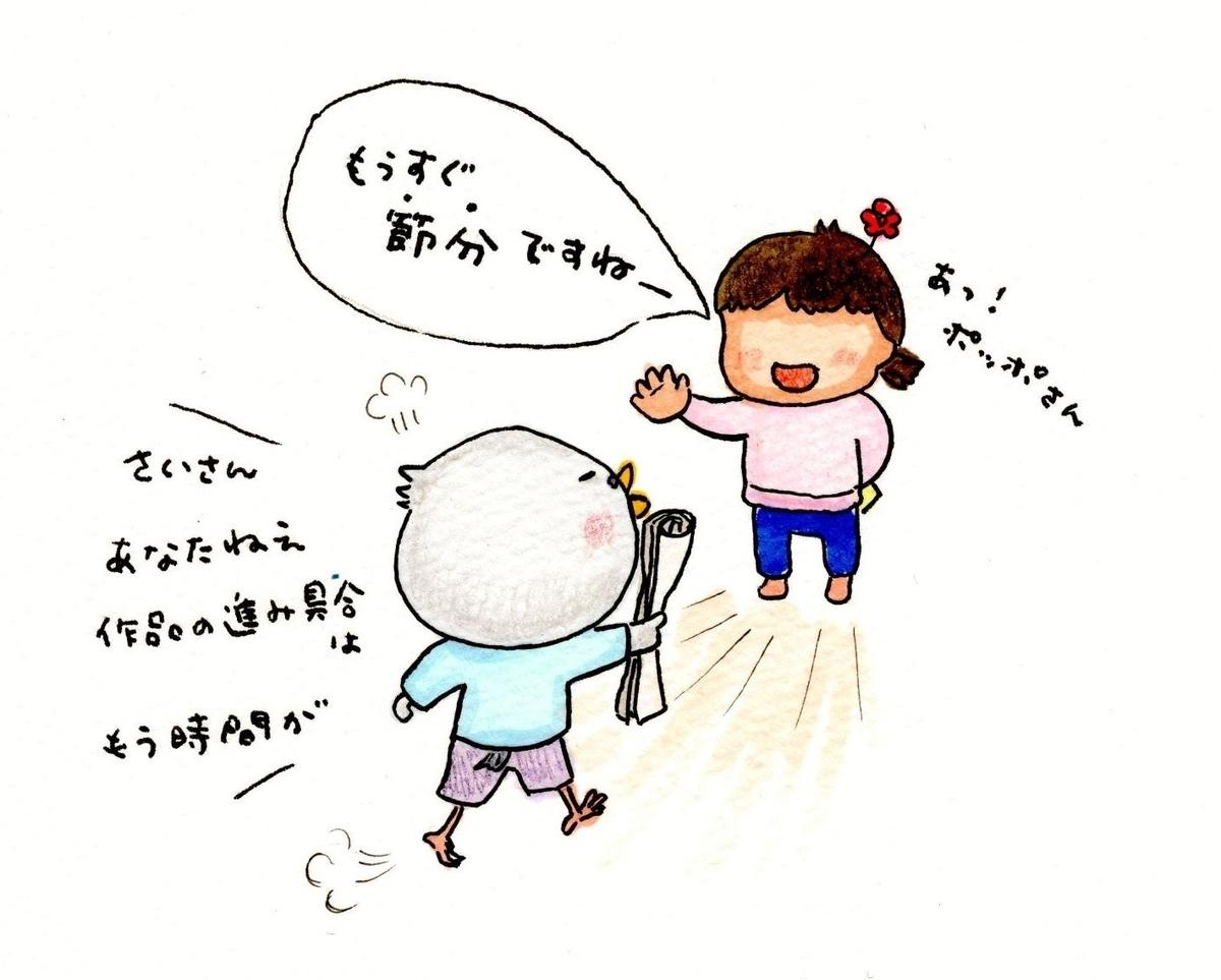 f:id:saimihara:20210124193400j:plain