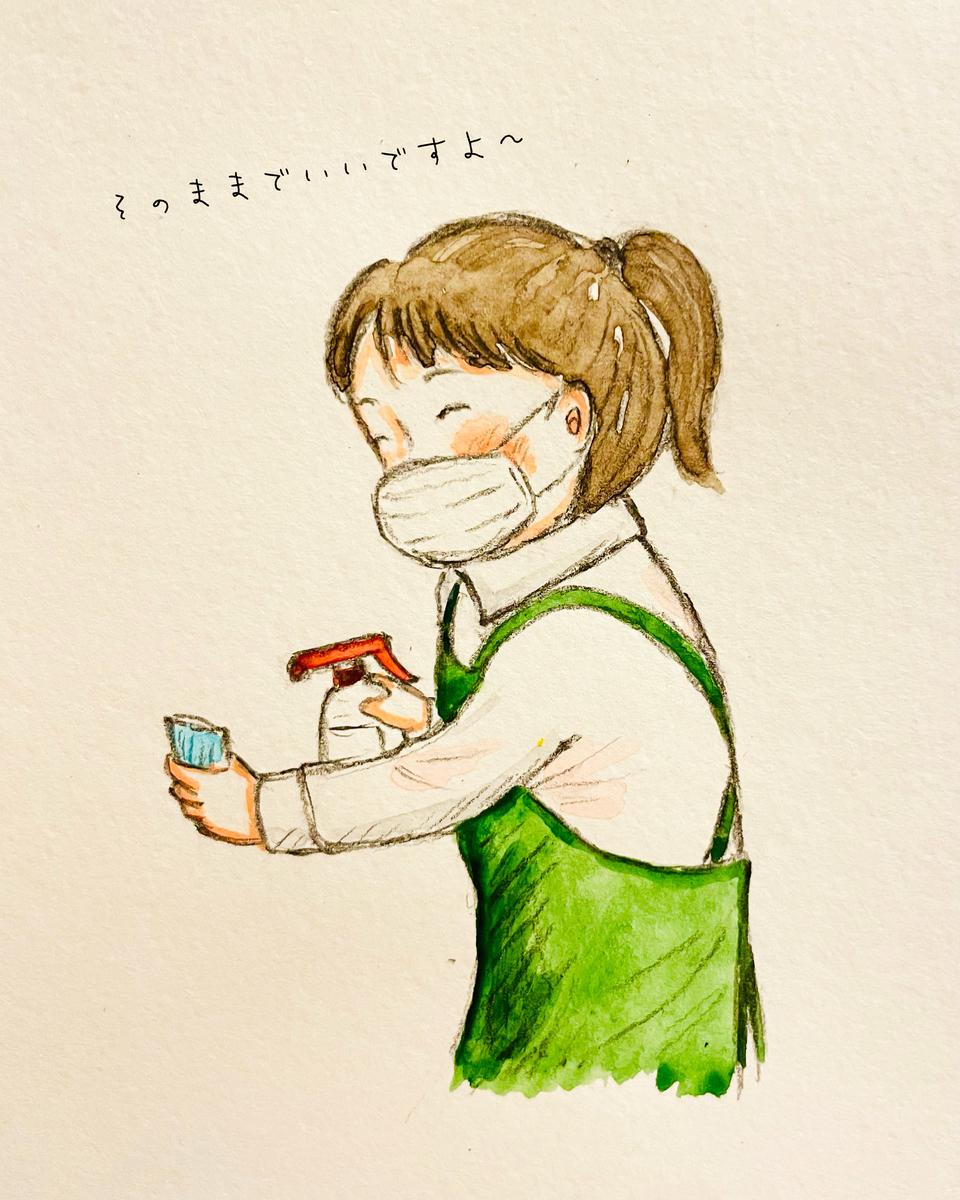 f:id:saimihara:20210426112044j:plain