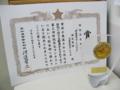 第3回防犯住宅コンテスト 表彰状と記念品 名古屋設計事務所