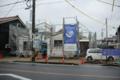 吉良町のコートハウス 透湿防水シート施工 名古屋設計事務所