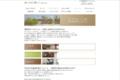 ホームページ リフォーム 名古屋設計事務所