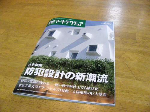 名古屋設計事務所 才本設計アトリエ 日経アーキテクチャ1