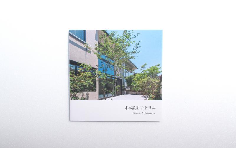 f:id:saimoto-sekkei:20170422140342j:image