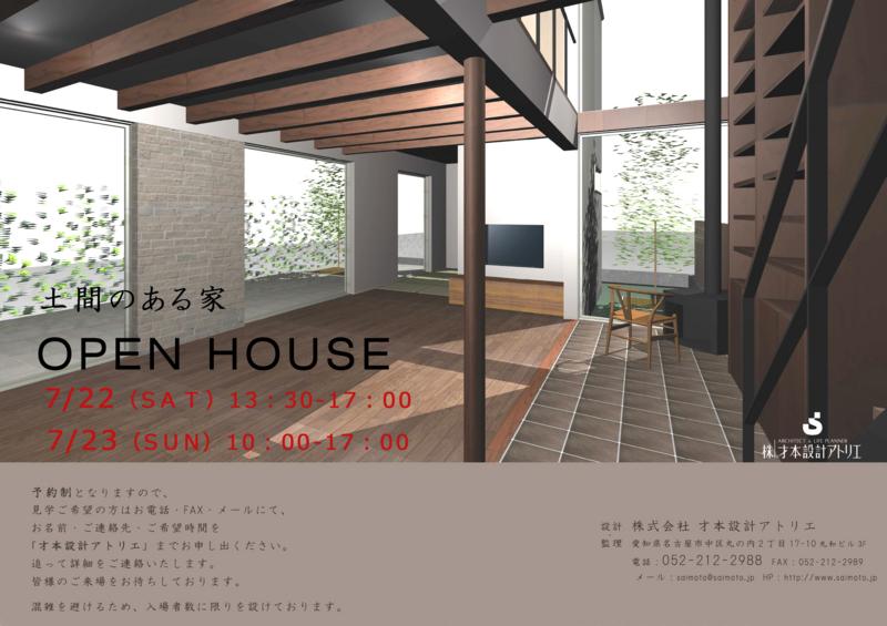f:id:saimoto-sekkei:20170704133803j:image:w640