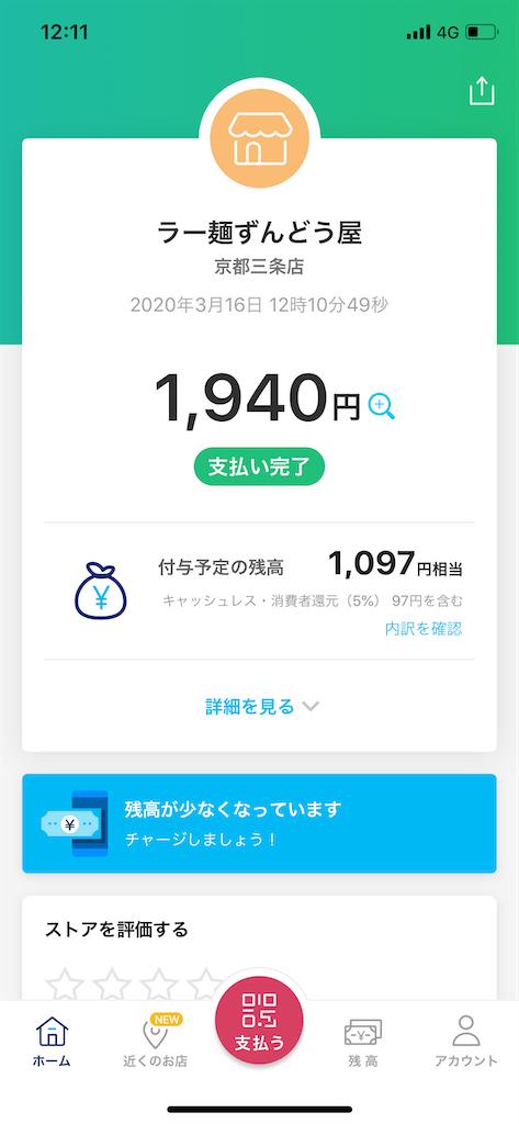 PayPay1000円当選