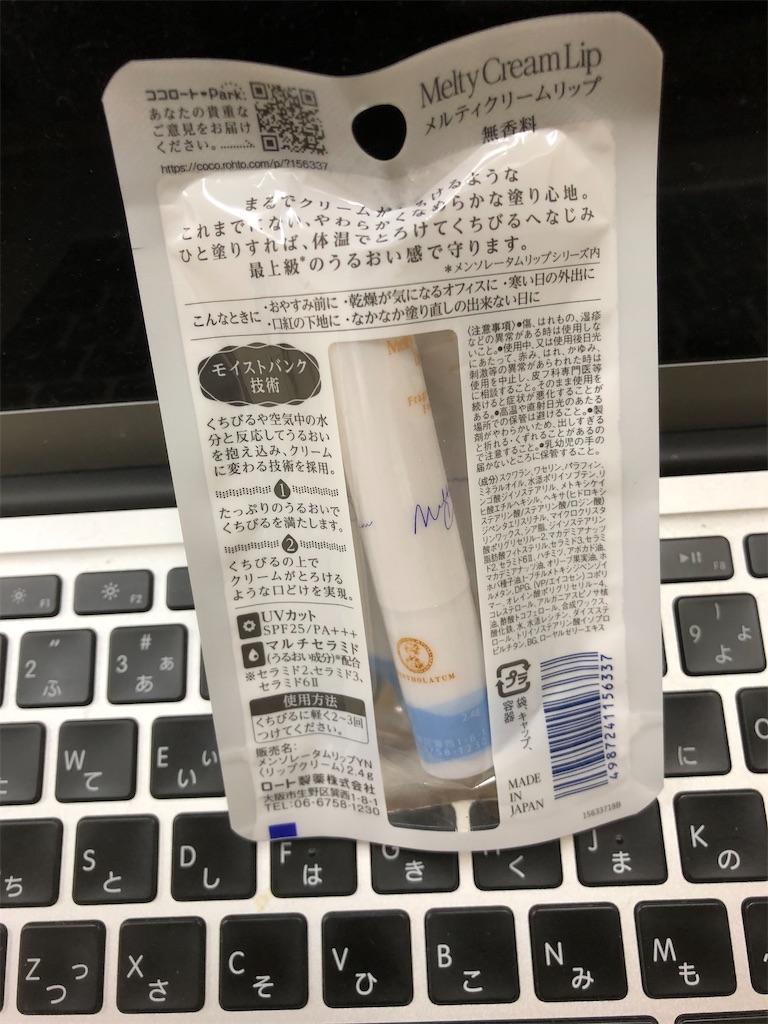 ロート製薬リップクリーム