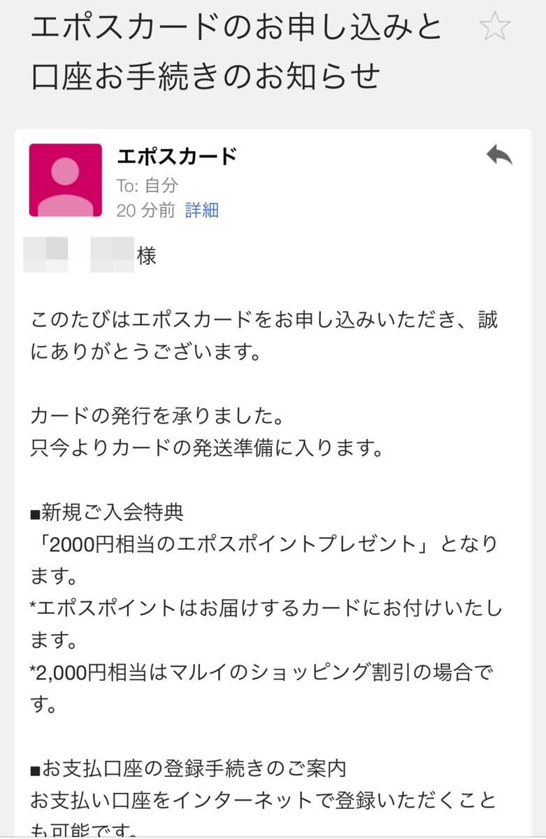 エポスカード審査通過
