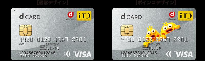 dカードデザイン2種類