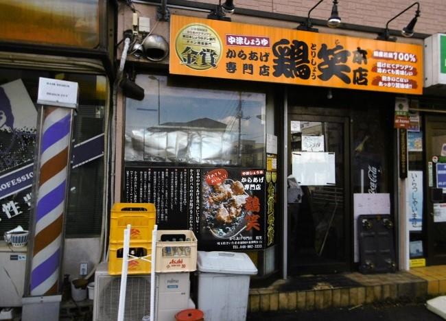 浦和,駅,中津からあげ,鶏笑本店,閉店,移転