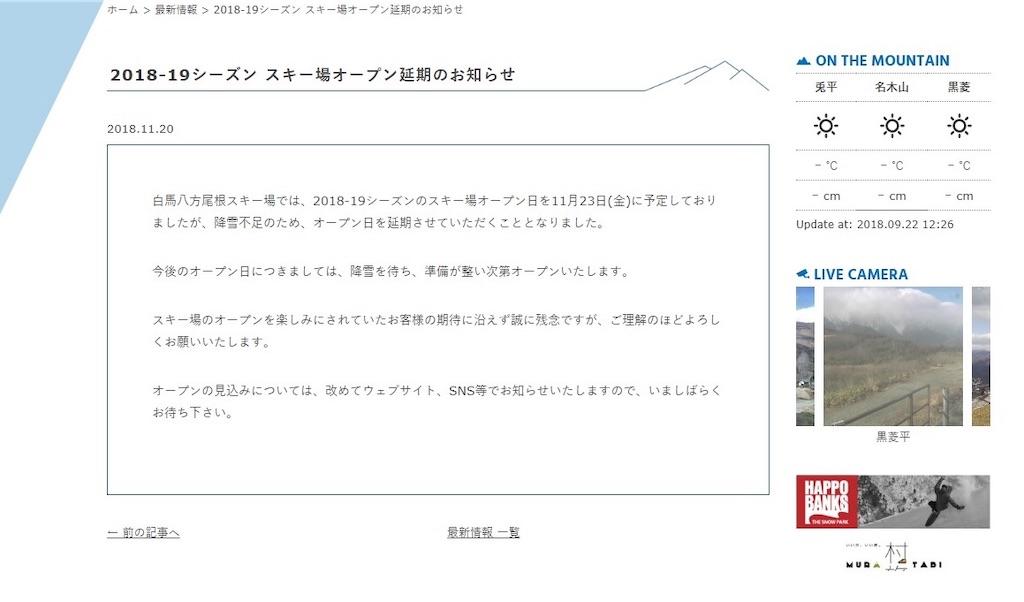 f:id:sainomori:20181120153117j:image