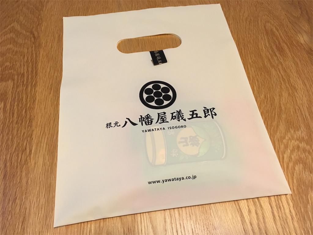 f:id:sainomori:20190106193219j:image