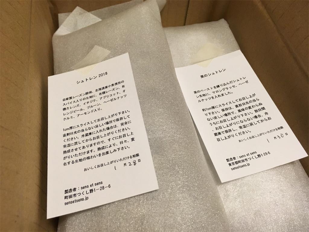 f:id:sainomori:20190120203207j:image