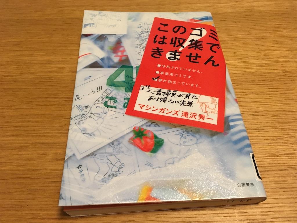 f:id:sainomori:20190121150731j:image
