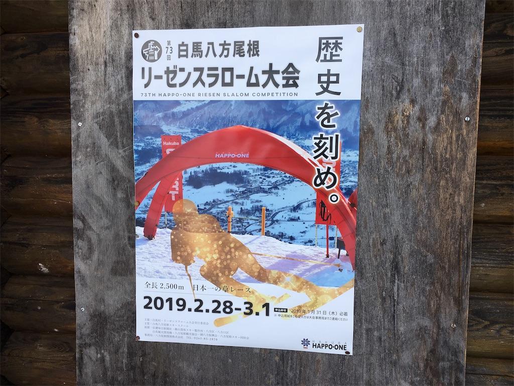 f:id:sainomori:20190301201945j:image