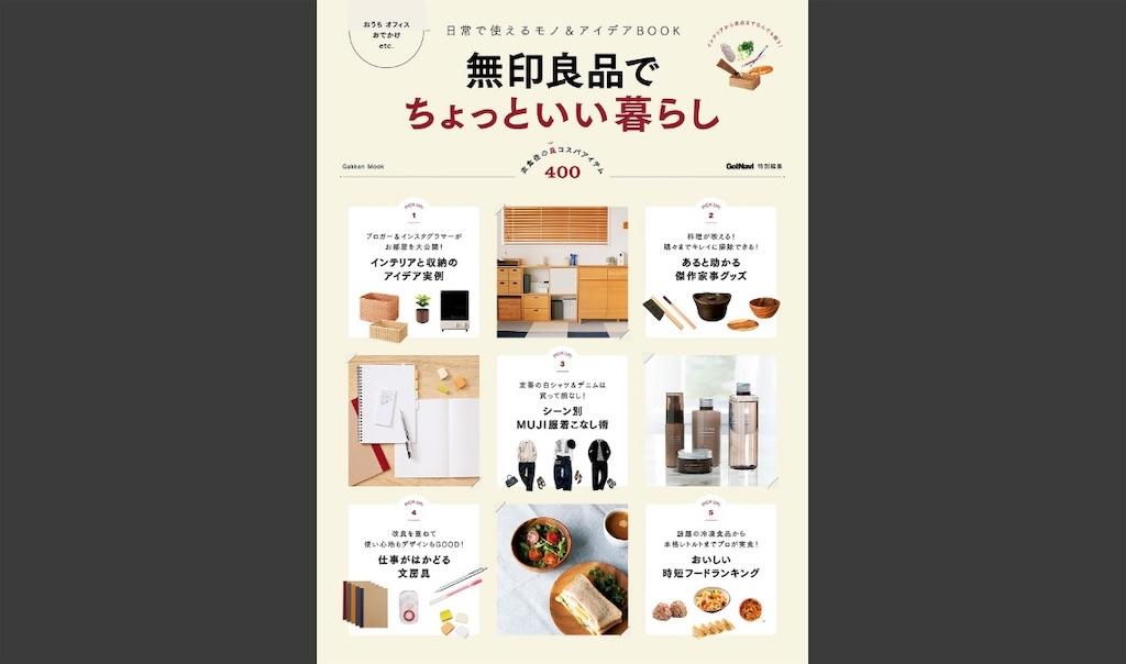 f:id:sainomori:20190309201953j:image