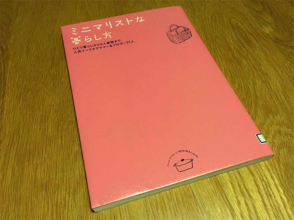 f:id:sainomori:20190401201932j:image