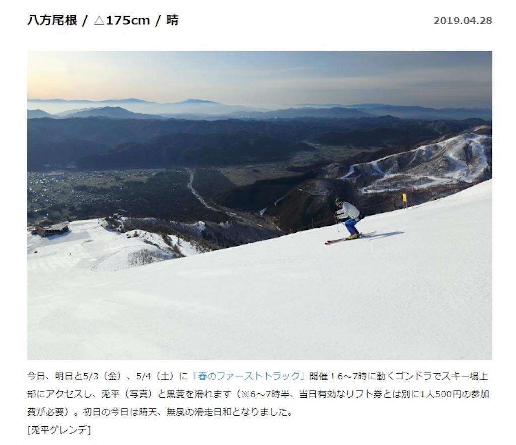 f:id:sainomori:20190428203735j:image