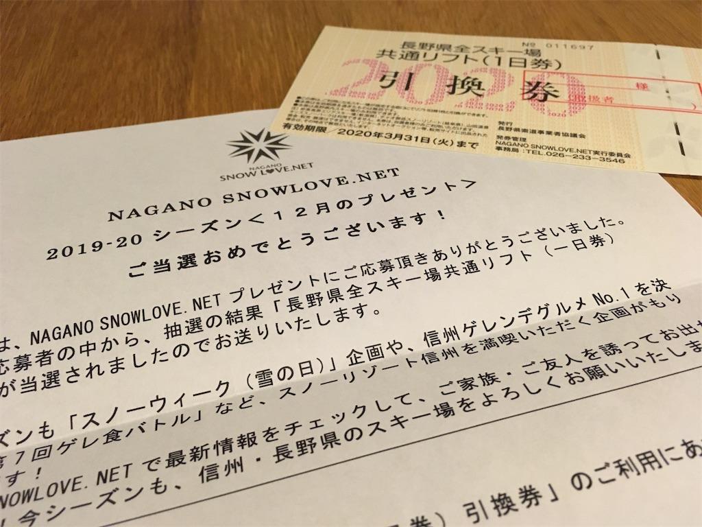 f:id:sainomori:20200128180358j:image