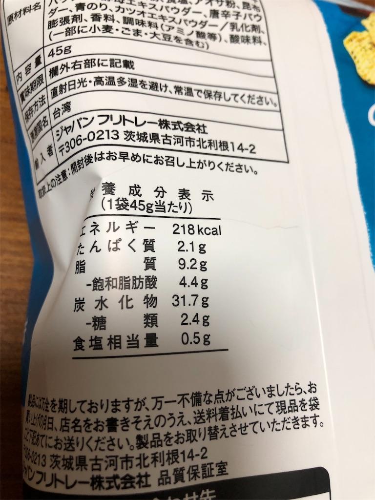 f:id:sainote321:20181215232147j:image
