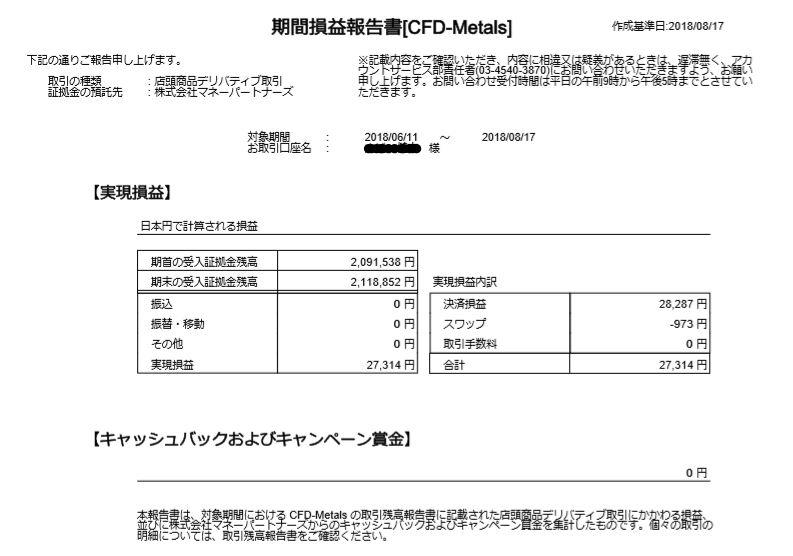 f:id:saio-ga-horse:20180820194103j:plain