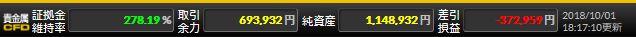f:id:saio-ga-horse:20181001181746j:plain