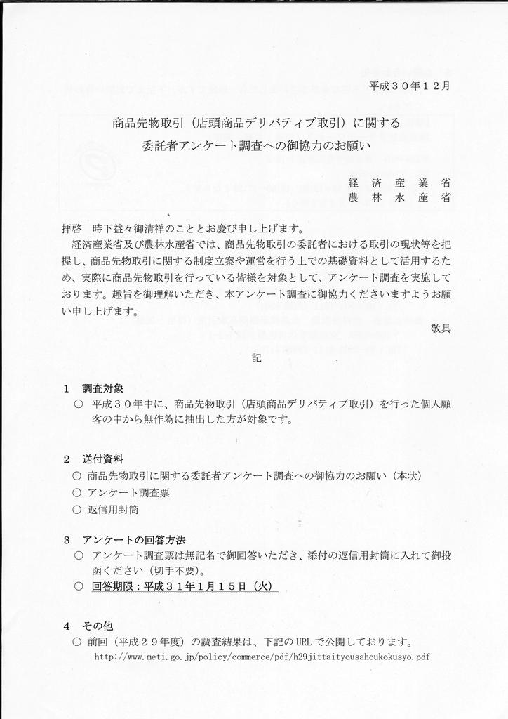f:id:saio-ga-horse:20181216183506j:plain