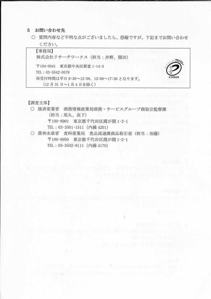 f:id:saio-ga-horse:20181216183519j:plain