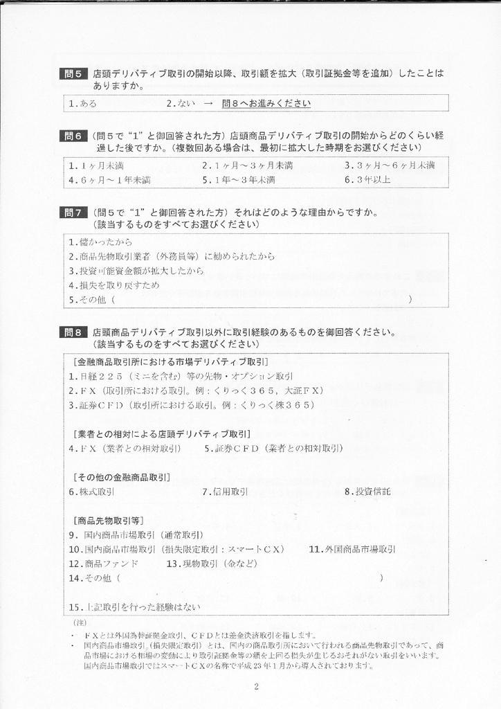 f:id:saio-ga-horse:20181216184922j:plain