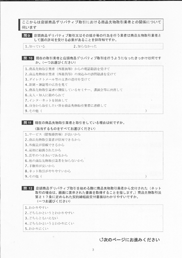 f:id:saio-ga-horse:20181216184926j:plain