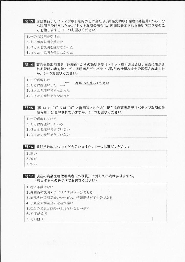 f:id:saio-ga-horse:20181216184931j:plain