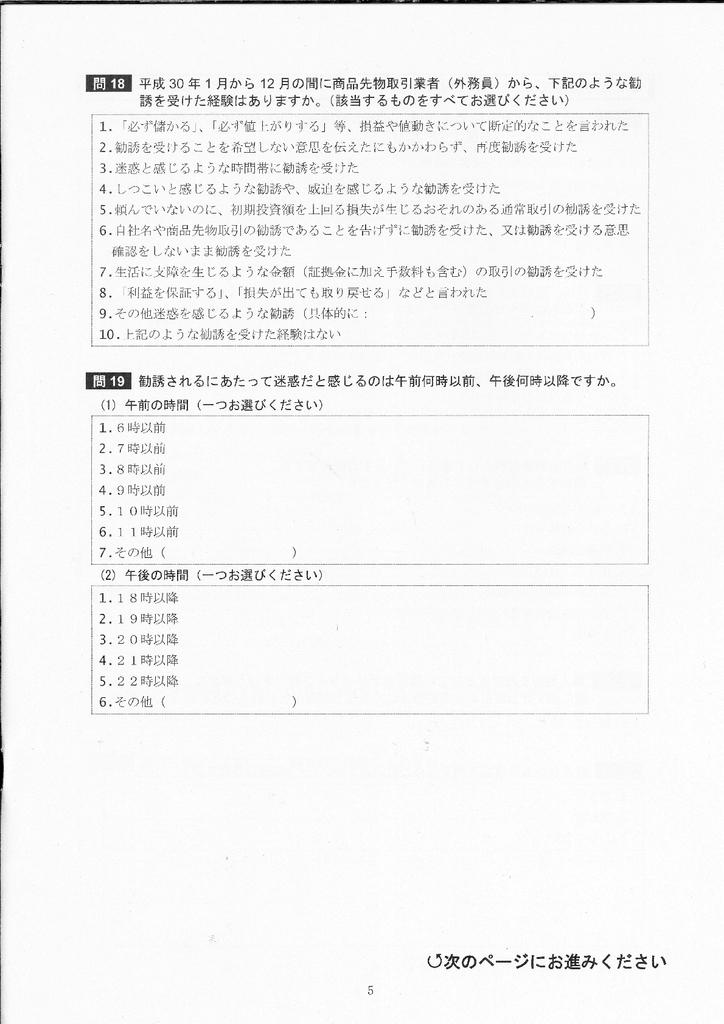 f:id:saio-ga-horse:20181216184937j:plain