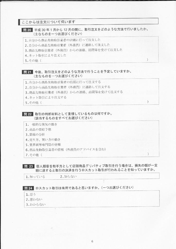 f:id:saio-ga-horse:20181216184941j:plain