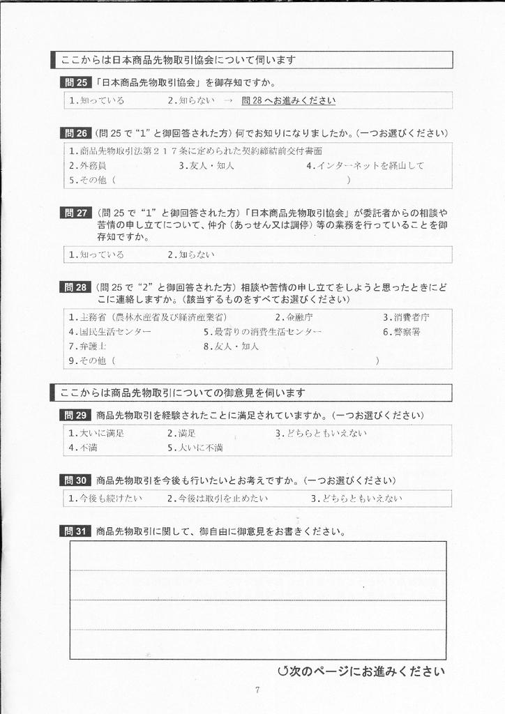 f:id:saio-ga-horse:20181216184947j:plain