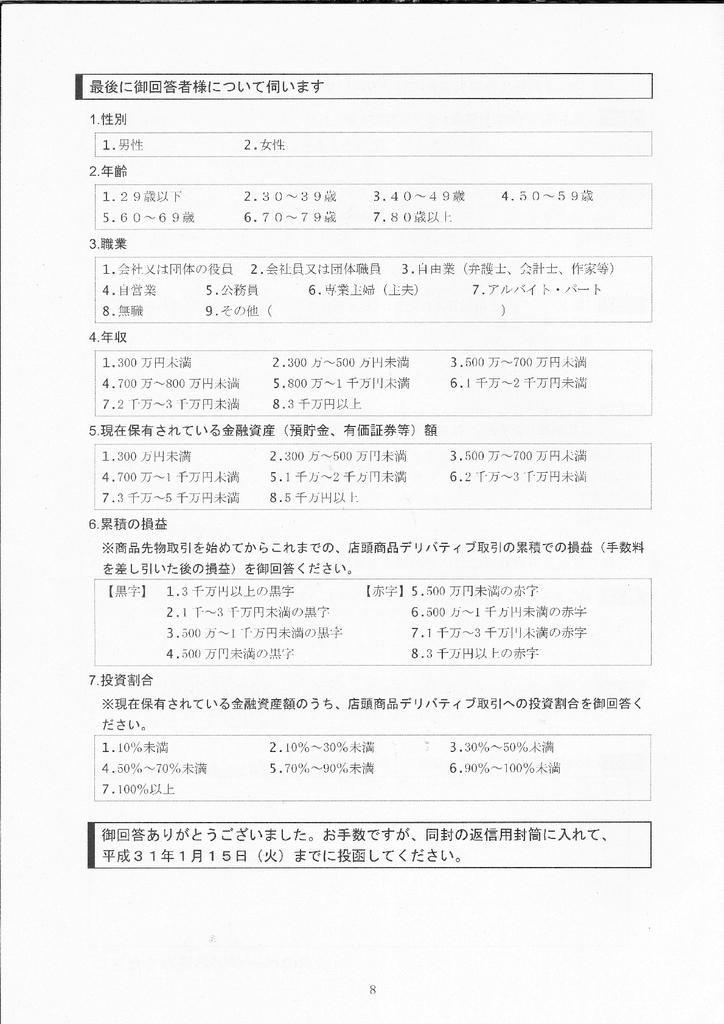 f:id:saio-ga-horse:20181216184952j:plain