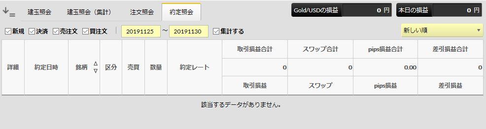 f:id:saio-ga-horse:20191130093930j:plain