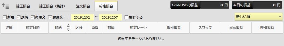 f:id:saio-ga-horse:20191207110306j:plain