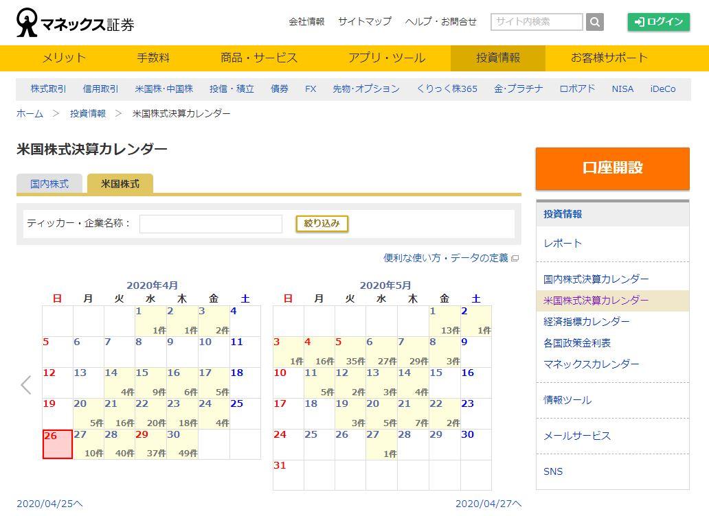 f:id:saio-ga-horse:20200426210055j:plain