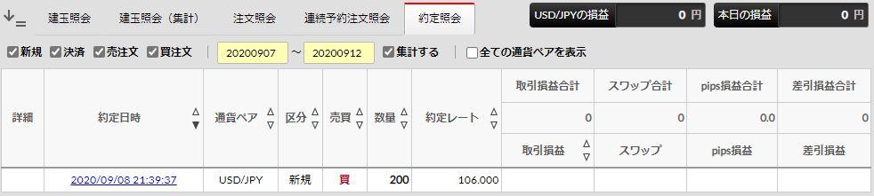 f:id:saio-ga-horse:20200913165140j:plain